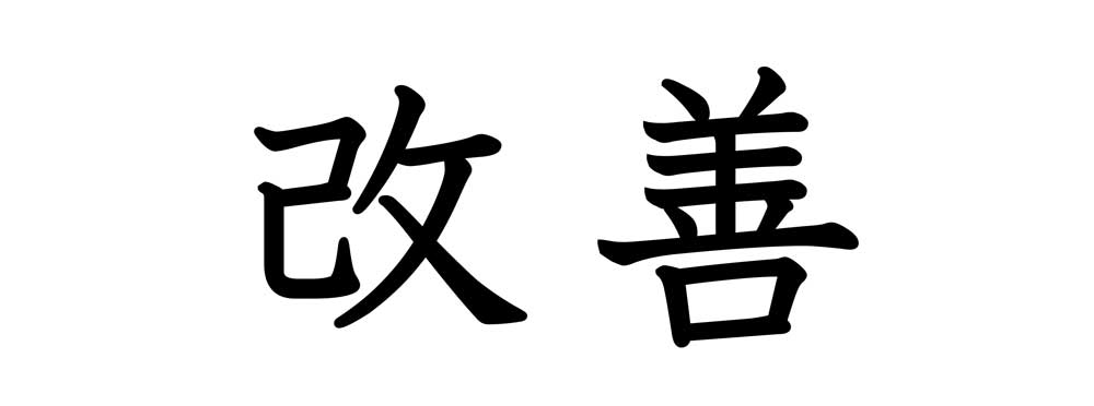 How Could These Two Japanese Characters Help You To Improve Your Business?